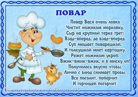 Маме повару стих