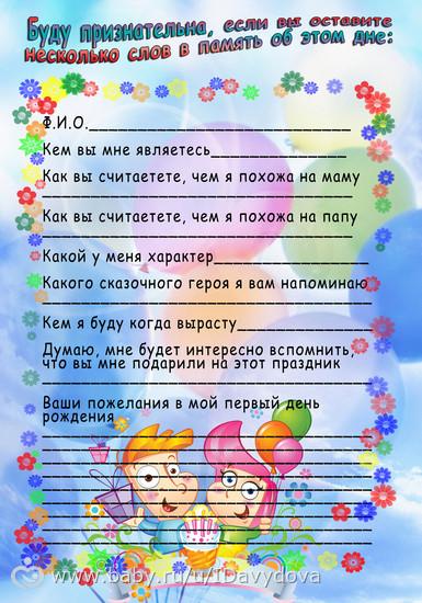 Конкурсы поздравление на день рождения
