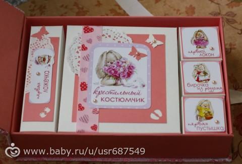 Подарок на рождение дочки лучшей подруги 82