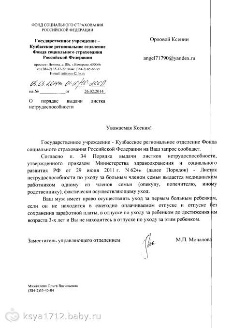 1 больница хабаровск официальный сайт