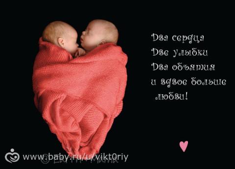Поздравления сестрам-двойняшкам с днем рождения