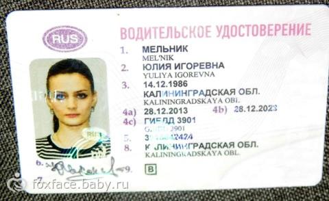 встретился статус я получила водительские права свою