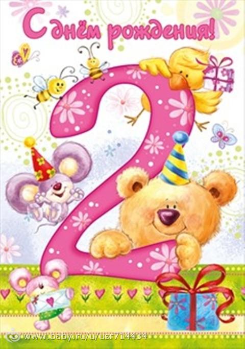 Открытки с днем рождения для двух лет