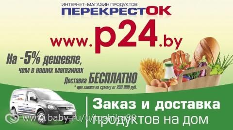Перекресток доставка продуктов на дом москва отзывы