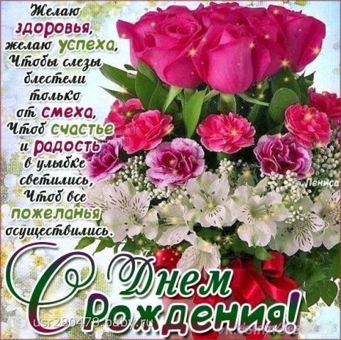 Поздравления с днем рождения тетю любу