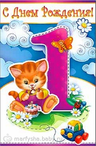 Поздравления 1 год ребенку день рождения