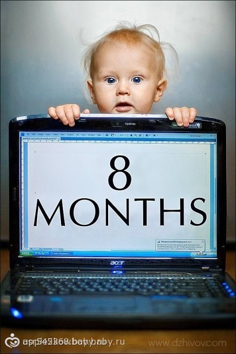 8 месяцев поздравление сыну