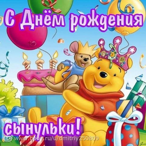 Поздравление с подруги с днем рождения сына