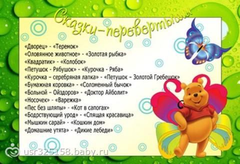 Сказочное поздравление ребенка с днем рождения
