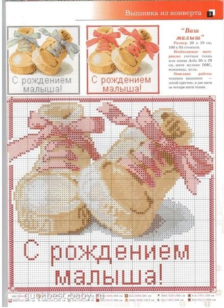 Вышивка крестом схемы ребенка или детей 663