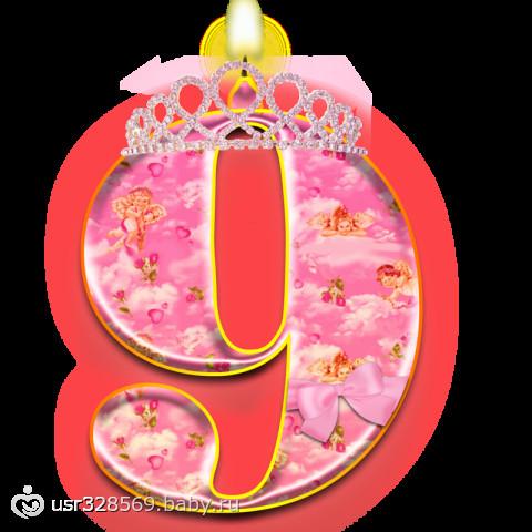 Поздравление 9 месяцев дочке