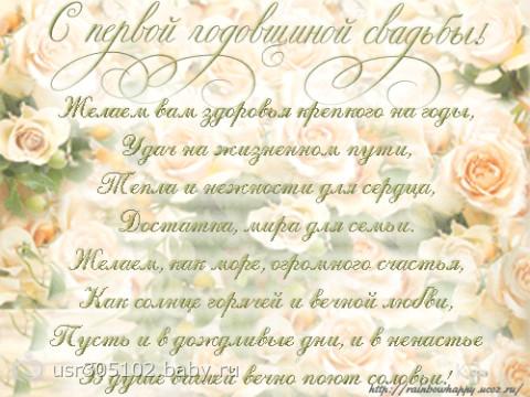Поздравления с ситцевой свадьбой открытки