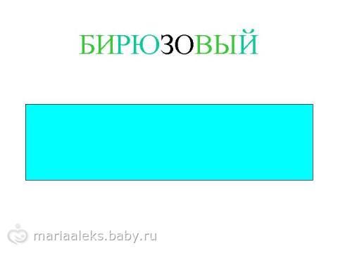 Как сделать березовый цвет