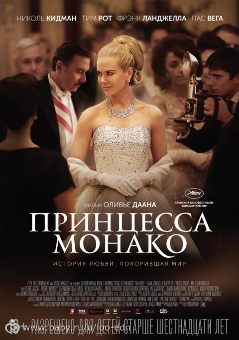«Клип Монако Дело Мое Смотреть» / 2012