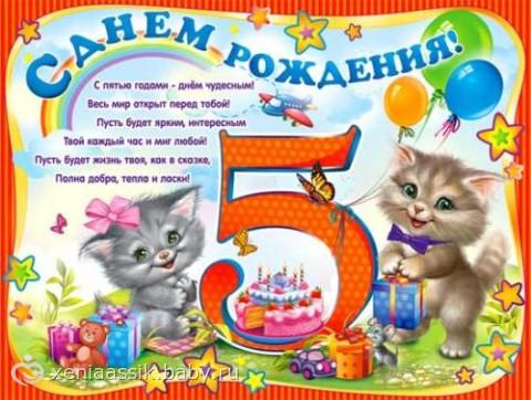 Поздравление с днем рождения ребенка 5лет