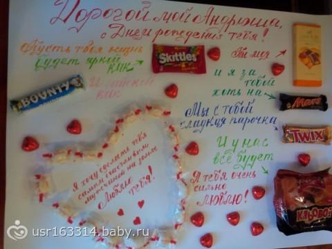 Плакат на годовщину свадьбы своими руками из сладостей мужу на 56