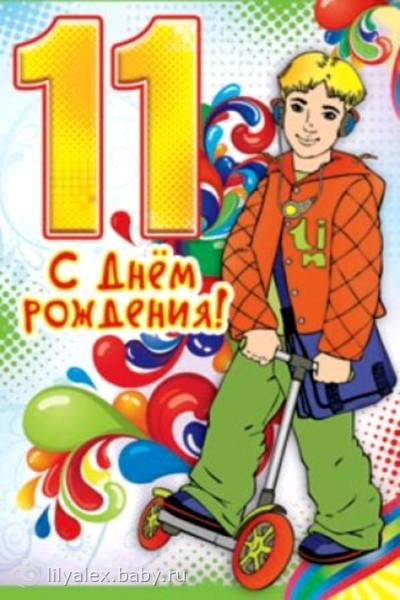 Поздравления для мальчика 11 лет с днем рождения