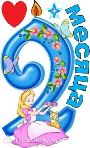 Поздравления с днем рождения девочке 2 месяца родителям