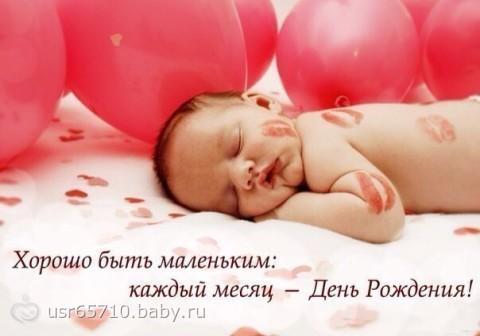 Поздравление с днём рождения 1 месяц