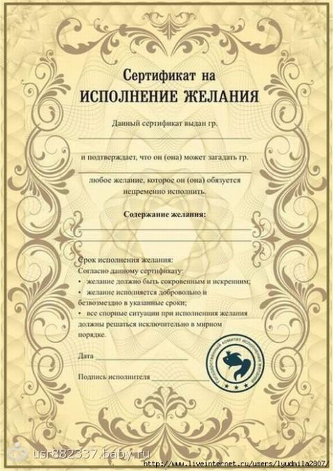 Сертификат желаний для мужа