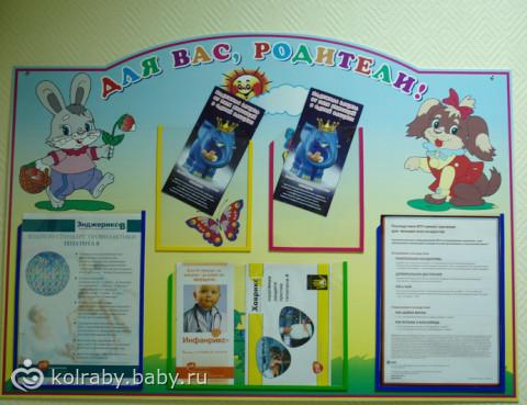Информационные стенды для родителей в детском саду своими руками фото