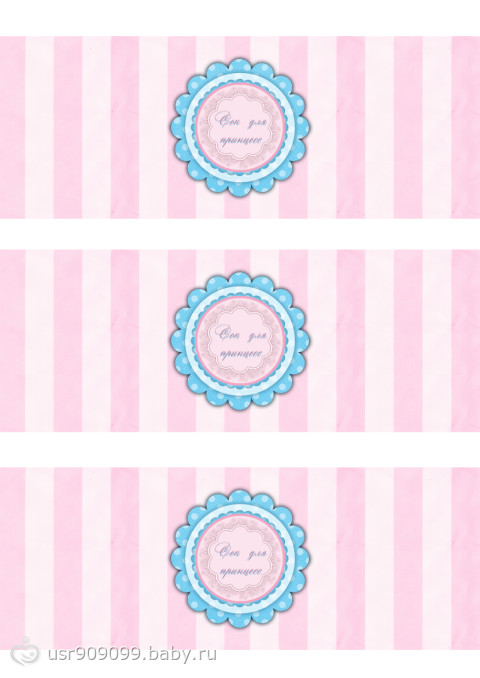 Этикетки для детского дня рождения