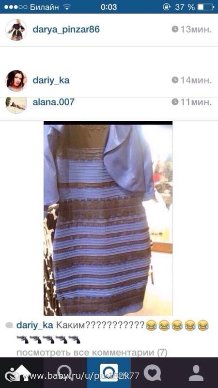 Как видят бело золотое платье