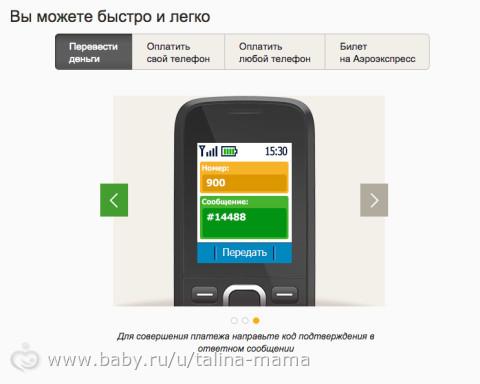 Как сделать перевод по смс сбербанк