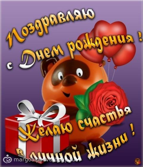 Поздравления с днем рождения зятю на юбилей