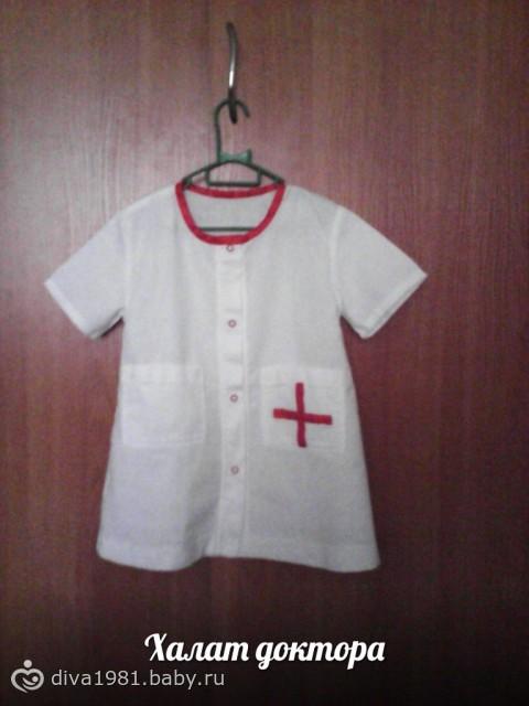 Детский медицинский халат сшить 951