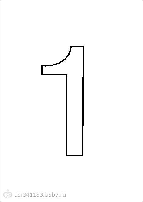 Цифра 1 большая