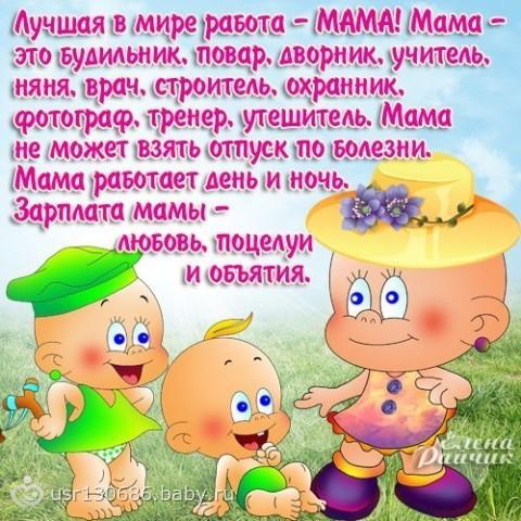 Прикольные поздравления днем рождения маме