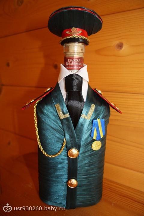 Военная одежда для бутылок