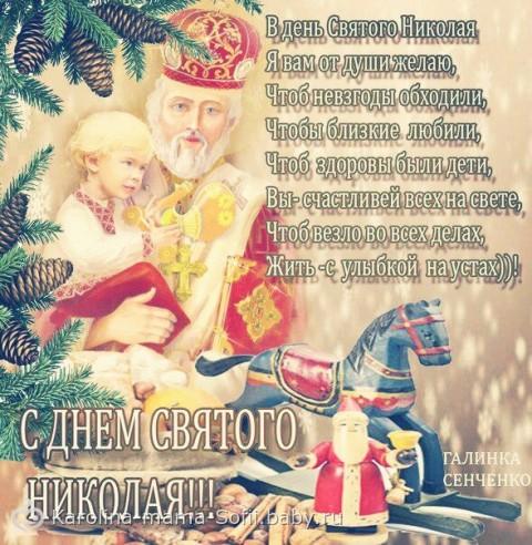 Поздравления с святого николая