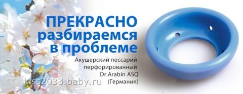 Для чего беременным ставят пессарий