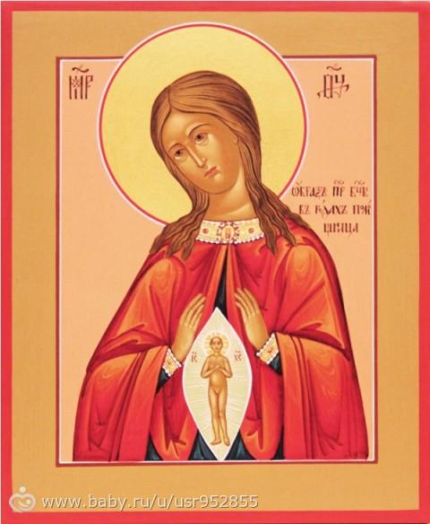 Молитвы обереги для беременной