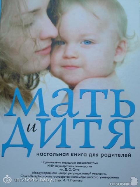Скачать книгу 9 месяцев в ожидании малыша