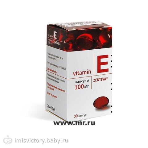 В какой дозировке назначают витамин е беременным