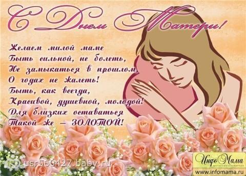Поздравление в честь мамы