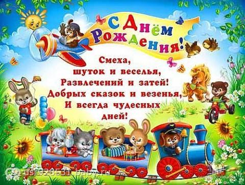 Поздравления детей в детском саду на день рождения ребенка