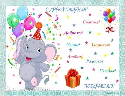 Рисунок с поздравлением на день рождения
