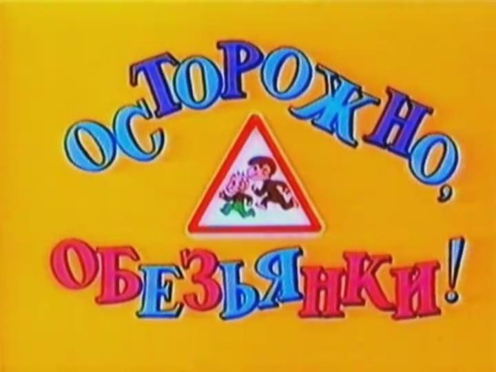 Осторожно обезьянки все серии скачать торрент.