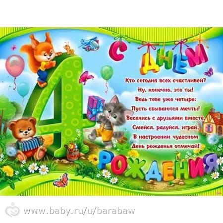 Поздравления с днем рождения на 4 годика