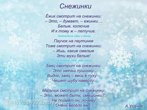 лови снежинку стихи