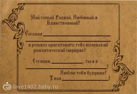 Приглашение на свидание шаблон