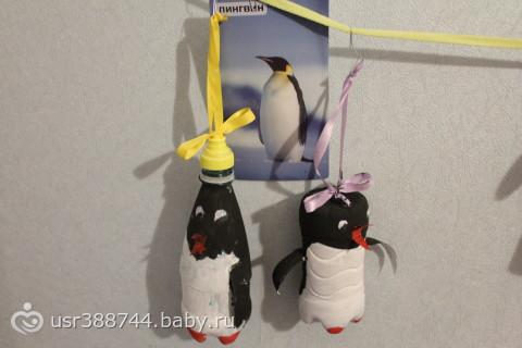 Пингвины из бутылок своими руками пошагово