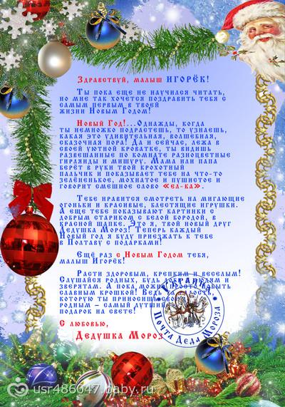 Образцы новогодних поздравлений