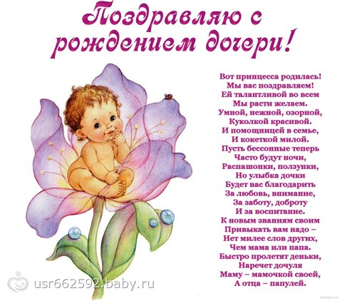 Поздравления с рождением дочки матери