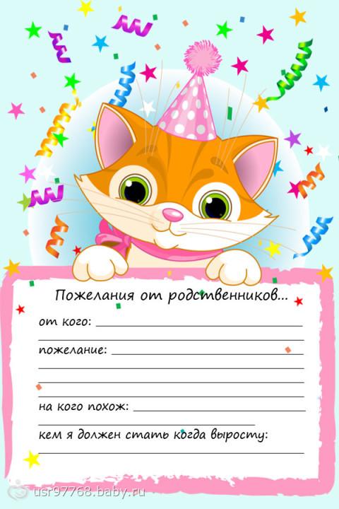 Книга поздравления на день рождения