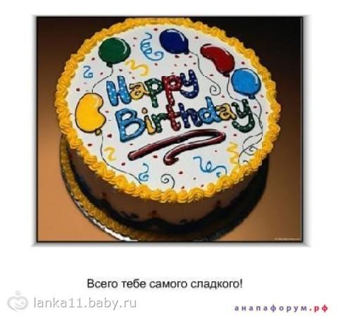 Айдар поздравление с днем рождения 82